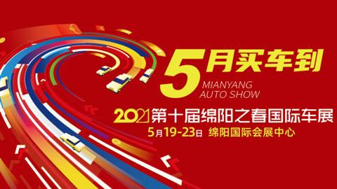 2021第十届绵阳之春国际车展