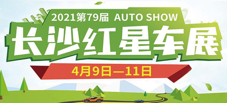 2021第48届长沙红星车展