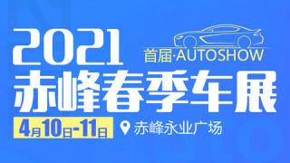 2021赤峰首届春季购车节