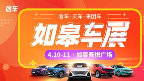 2021第八届如皋惠民车展