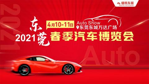 2021年东莞(万达)春季车展