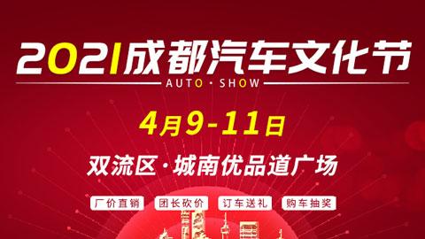 2021年成都汽车文化节(4月)
