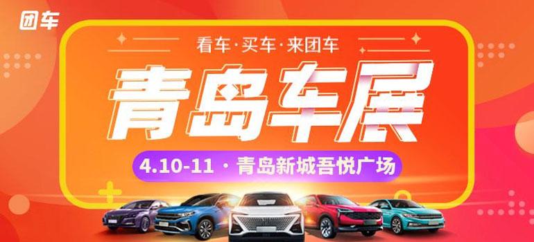 2021第十八届青岛惠民车展