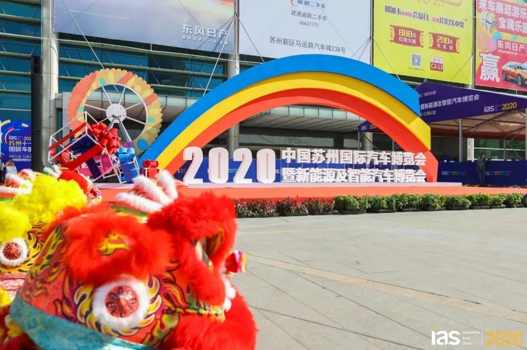 苏州五一国际车展