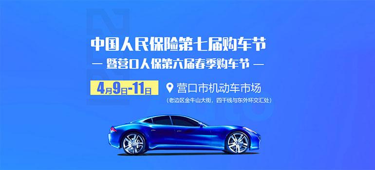 2021中国人民保险第七届购车节暨营口人保第六届春季购车节