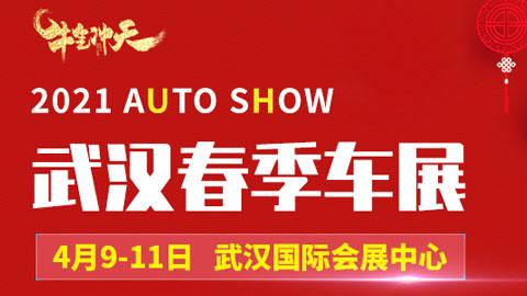 2021年武汉春季车展
