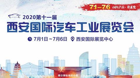 2021第十二届西安国际汽车展览会