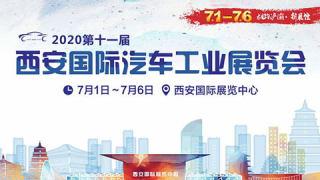 2021第十二屆西安國際汽車展覽會