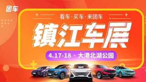2021镇江市大港新区第二届惠民购车节