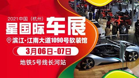 2021中國(杭州)星國際車展(3月)