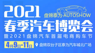 2021盘锦泰为春季汽车博览会暨2021盘锦汽车首届电商购车节