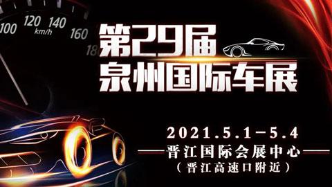 2021第29届泉州国际车展
