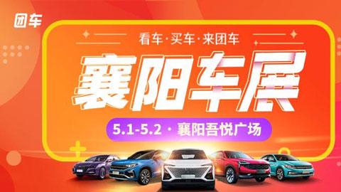 2021襄阳首届惠民团车节