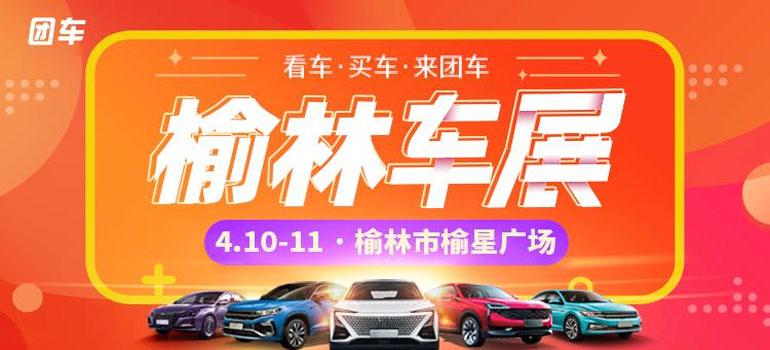 2021榆林第九届惠民团车节