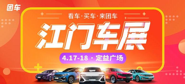 2021江门第21届惠民团车节