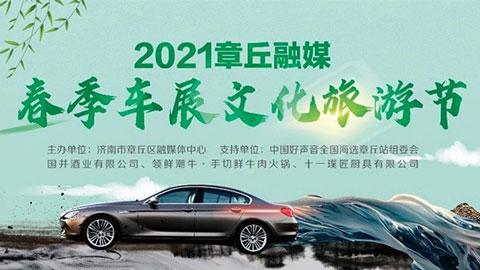 2021章丘融媒春季车展文化旅游节