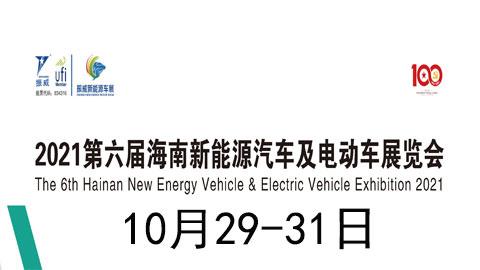 2021第六屆海南新能源汽車及電動車展覽會