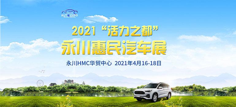 """2021永川""""活力之都""""惠民汽车展"""