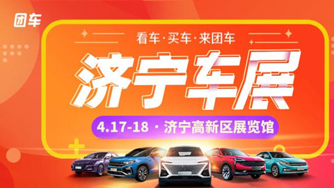 2021济宁暖春惠民团车节
