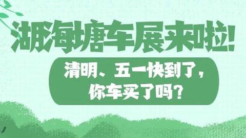 2021湖海塘惠民车展