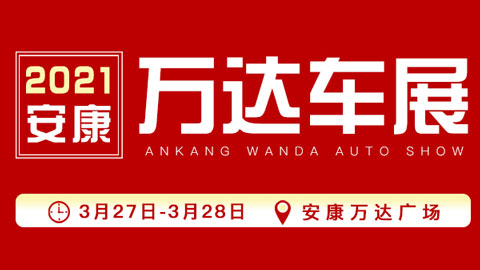 2021安康第五届惠民车展