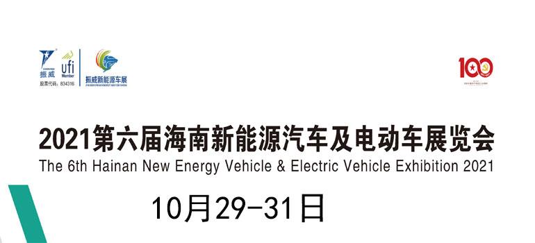 2021第六届海南新能源汽车及电动车展览会