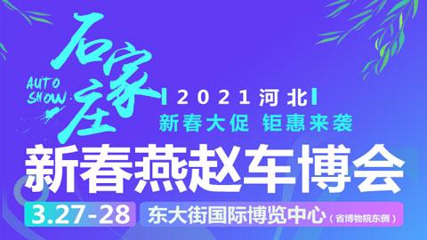 2021河北(石家庄)新春燕赵车博会