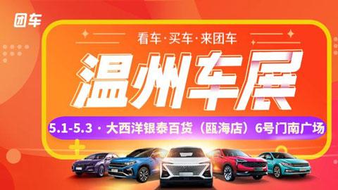 2021第31届温州惠民车展