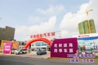 2021年海南自贸港东部(琼海)汽车展3月18盛大开幕