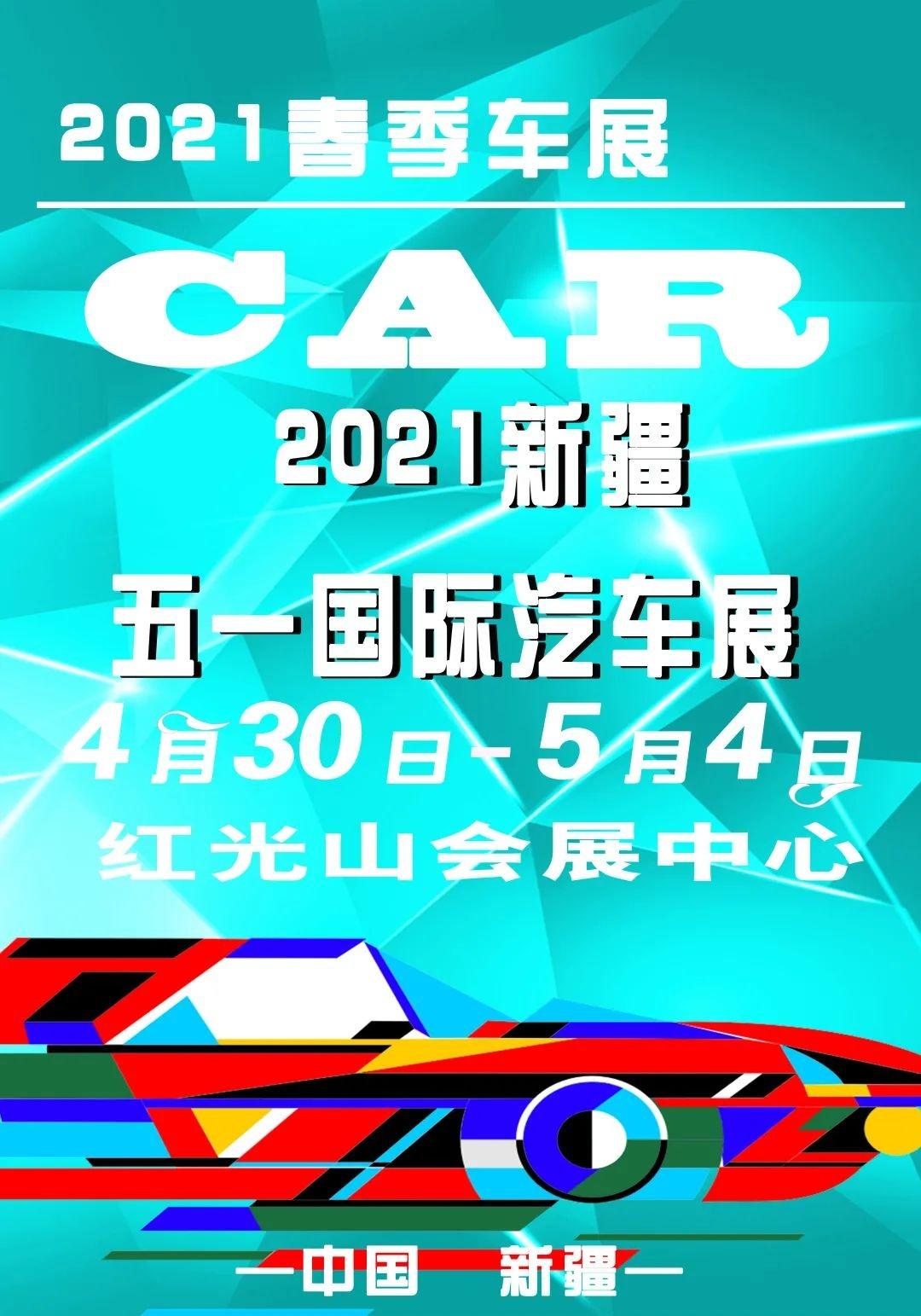 新疆五一国际车展