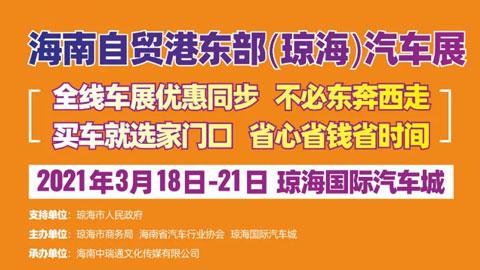 2021海南自贸港东部(琼海)汽车展