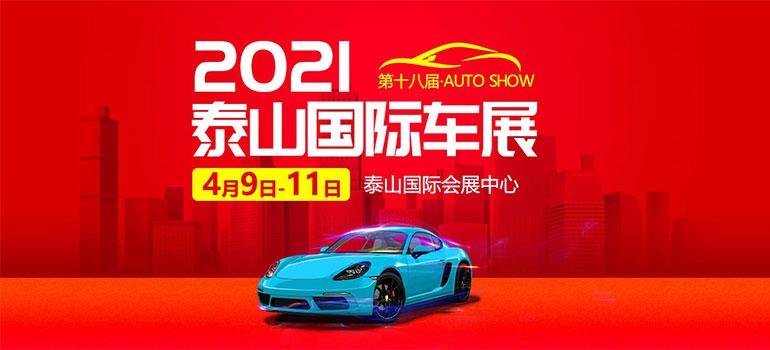 2021第十八届泰山国际车展