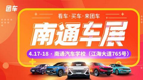 2021南通第28届惠民车展