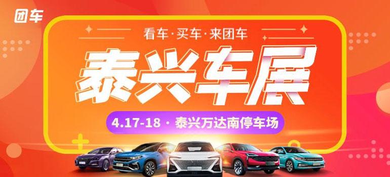 2021泰兴万达首届惠民团车节