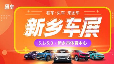 2021新乡第19届惠民团车节