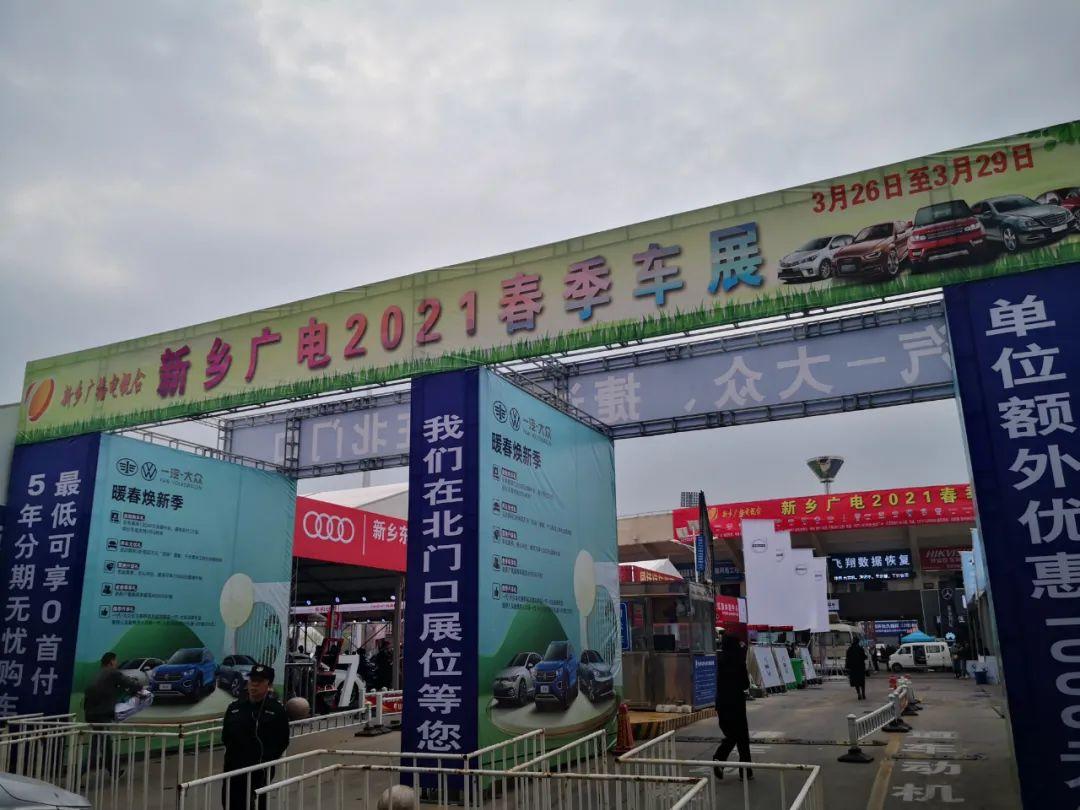 新乡广电春季车展