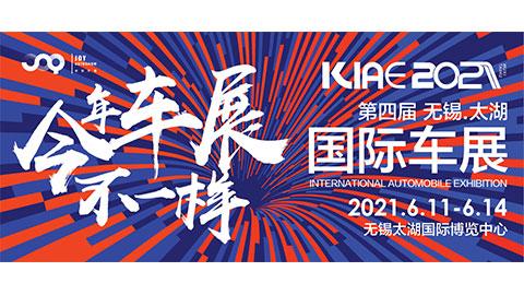 2021第四屆中國無錫國際汽車展覽會暨新能源及智能汽車博覽會