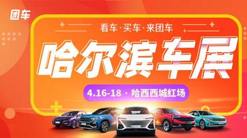 2021第三十七届哈尔滨惠民车展
