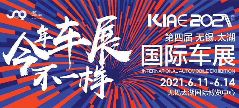 2021第四届中国无锡国际汽车展览会暨新能源及智能汽车博览会