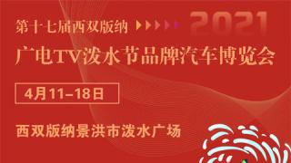 2021年第十七届西双版纳广电TV泼水节车展