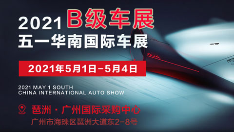 2021五一華南國際車展