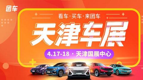 2021天津第26届惠民团车节