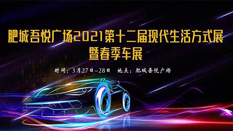 2021肥城吾悦广场春季车展