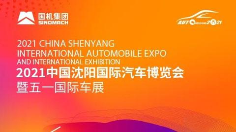 2021中国沈阳国际汽车博览会暨五一国际车展