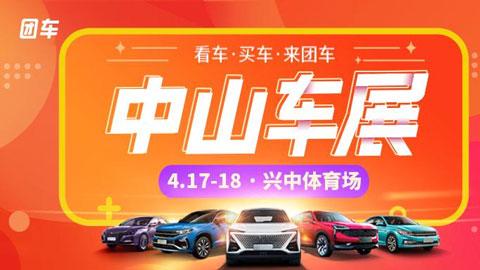 2021中山第二十四届惠民车展
