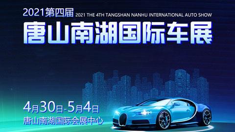 2021唐山第四届南湖国际车展