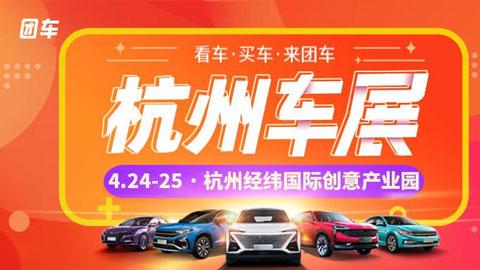 2021第41届杭州惠民车展