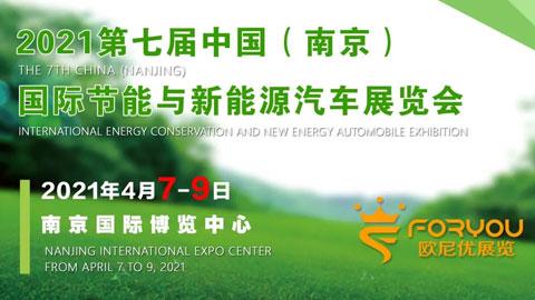 2021第七届中国(南京)国际节能与新能源汽车展览会