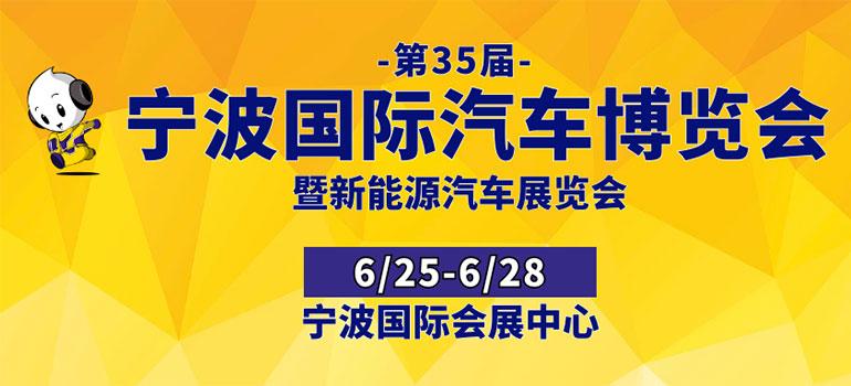 2021第35届宁波国际汽车博览会暨新能源汽车展览会