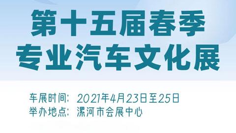 2021漯河交广春季专业汽车文化展